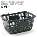 ショッピングバスケット 買い物かご バスケット カゴ 33L/Dグレー|マイバスケット スーパー おしゃれ 業務用 ショッピ…
