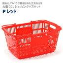 ショッピングバスケット 買い物かご バスケット カゴ 33L/Pレッド|マイバスケット スーパー おしゃれ 業務用 ショッピ…