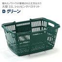 ショッピングバスケット 買い物かご バスケット カゴ 33L/Dグリーン | マイバスケット スーパー おしゃれ 業務用 ショ…