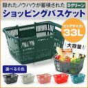 ショッピングバスケット 買い物かご バスケット カゴ 33L/Dグリーン