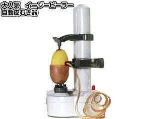 大人気 イージーピーラー  AX-019 自動皮むき器