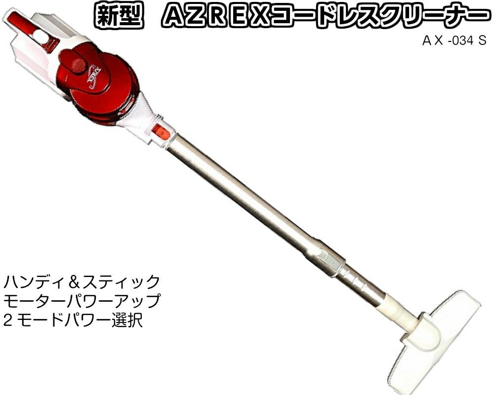 新型AZREXコードレス掃除機 AX-034S モーターパワーアップ!
