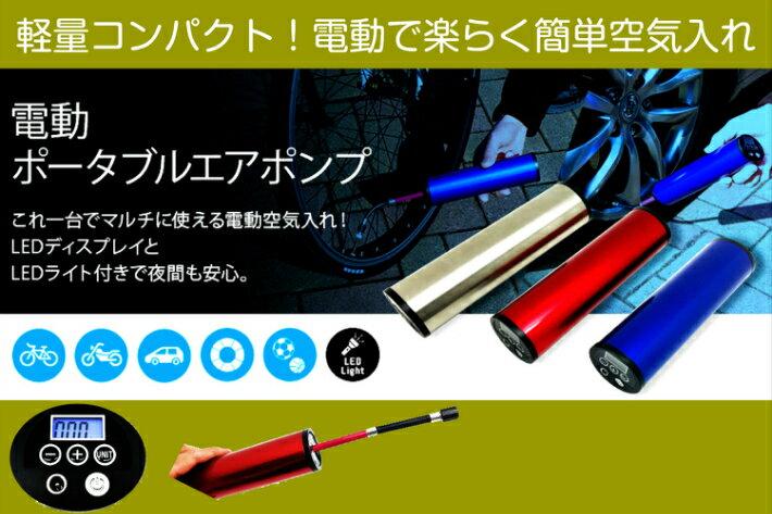 AZREX ポータブルエアーポンプ 電動空気入れ 軽量・コードレス