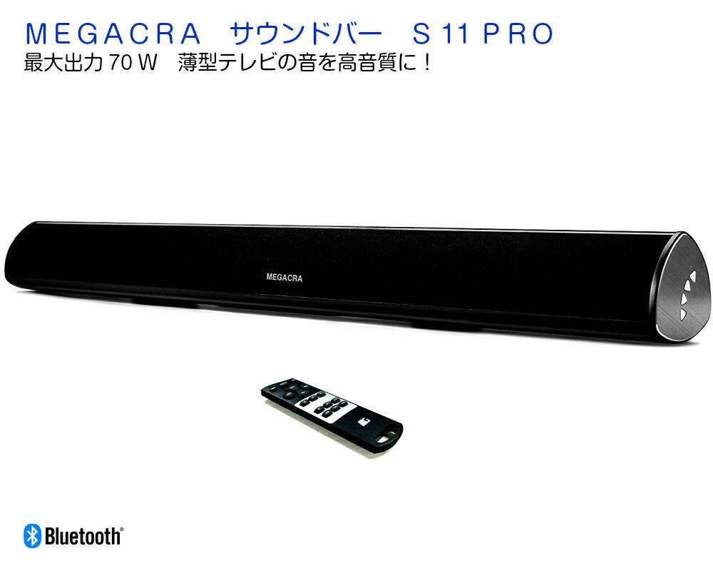 MEGACRA サウンドバー 最大出力70Wサラウンド テレビ スピーカー ホームシアター