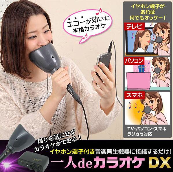 一人deカラオケDX【ヒトカラ】【防音マイク・エコー調整】