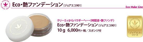 日本製☆Eco・艶ファンデーション10g(ジョアエコ901)