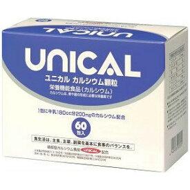 ユニカルカルシウム(顆粒 2.5g×60包) 3個セット