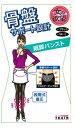 日本製☆女の欲望 骨盤サポート設計 細脚パンスト 【ブラック】M−L