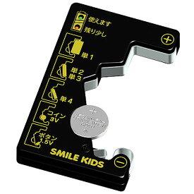 コイン電池が測れる電池チェッカー 電池残量チェッカー 電池計測チェッカー メール便 送料無料