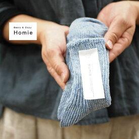 Homie ホミー リネン ショートソックス レディースファッション 靴下 全5色 フリーサイズ カジュアル 心地よい はき心地 足元コーデ 締め付け感なし 日本製 アクア チャコール ナチュラル レッド セージ メール便対応 30代 40代 50代 大人 カワイイ ナチュラル 服