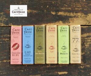Cafe-Tasse カフェタッセ チョコレート 人気の6種類 詰め合わせセット 塩キャラメルミルク/ミルク/カカオ77%/ルビー/ピスタチオミルク/抹茶ホワイト ベルギーチョコ バレンタイン 義理チョコ