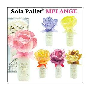 SOLA PALLET MELANGE  ブルーミングディフューザー 全6種類 ピンクローズ パープルリネン イエローチェリー オレンジカシス レッド ポムグラネイト ゴールド ライム&メロン