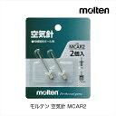 モルテン 空気針 MCAR2