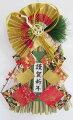 新春飾り京雅・お正月お飾り・玄関リース飾り・開運招福