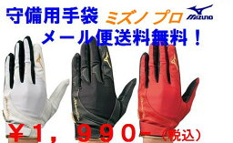 供供供美津濃職業棒球防備使用的手套一衹手左手使用的右側投球使用的mizuno PRO 2EG254