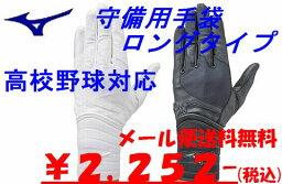 支持供供供美津濃職業棒球防備使用的手套一衹手左手使用的右側投球使用的長類型mizuno PRO 1EJED130高中棒球規則