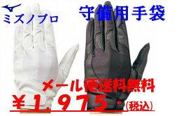 供供供美津濃職業棒球防備使用的手套一衹手左手使用的2EG154、右手使用的2EG155 mizuno PRO高中棒球規則對應