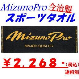 美津濃專業運動毛巾mizuno PRO 12JY7X5209棒球黑色×黄金今治製造