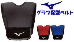 美津濃棒球手套保型皮帶mizuno 1GJYG13000軟式硬式手套型變形防止