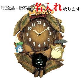リズム時計 クロック クオーツ 掛け時計 (掛時計) 4MJ837MN06 となりのトトロ M837N 【名入れ】【熨斗】[送料区分(大)]