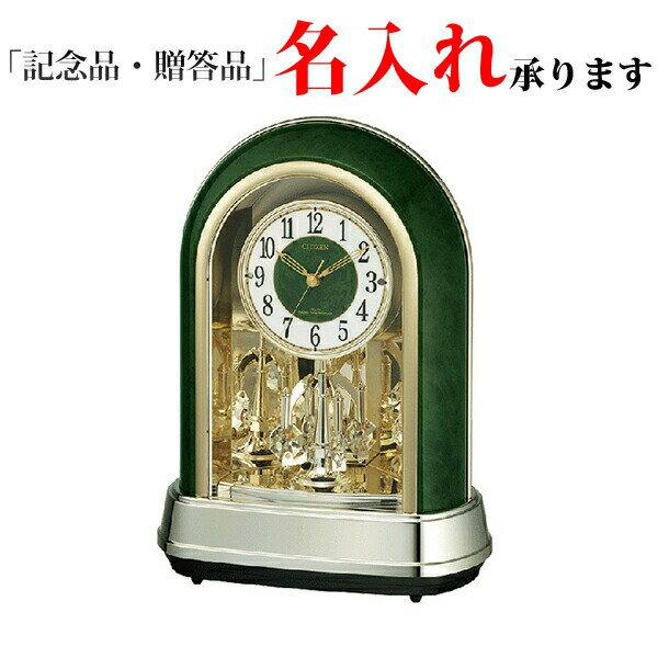 シチズン クロック 電波 置き時計 (置時計) 4RN427-005 スタンダード パルドリーム R427【記念品 贈答品 名入れ承ります】【熨斗印刷承ります】[送料区分(中)]