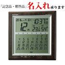 リズム時計電波めざまし時計8RZ178SR23フィットウェーブカレンダーD178