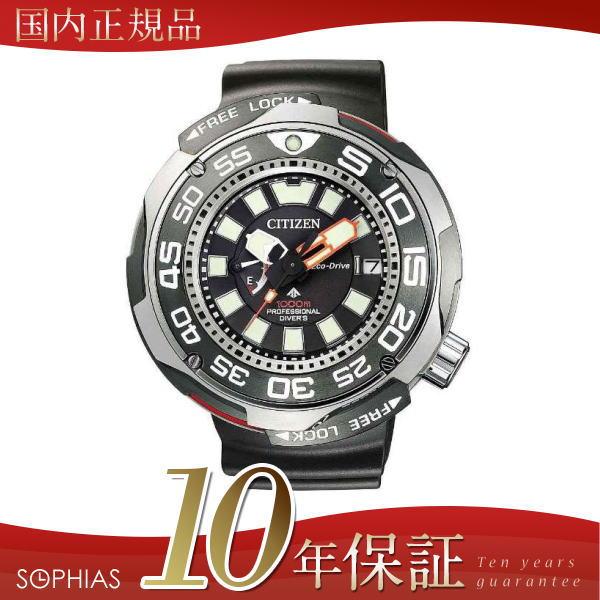 シチズン プロマスター BN7020-09E CITIZEN PROMASTER エコ・ドライブ メンズ腕時計 【長期保証10年付】【NEW】