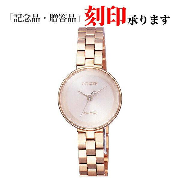 シチズン エル EW5506-51W CITIZEN L エコ・ドライブ レディース腕時計 【長期保証8年付】