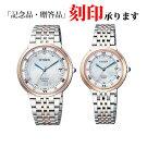 シチズンエクシードペアウォッチCB3025-50W&ES1055-55WCITIZENEXCEED電波時計腕時計