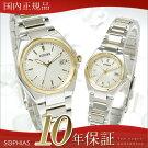 (長期保証5年付)ペアウォッチシチズンCITIZENシチズンコレクションエコ・ドライブシルバー×ゴールドペア腕時計BM6664-67P/EW1384-66P