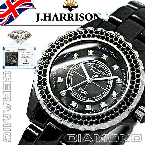 ジョン・ハリソン J.HARRISON JH-012BK クォーツ 天然ダイヤモンド付 オールセラミック ブラック メンズ腕時計