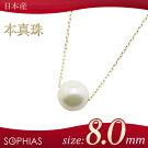 アコヤ真珠パールネックレス本真珠8ミリ珠1個K18ピンクゴールド40cm長さ調節可能DK-PN5