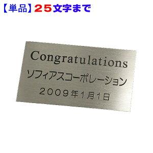 単品銘板(ネームプレート)25文字まで(サイズ80×45mm)(No.11)