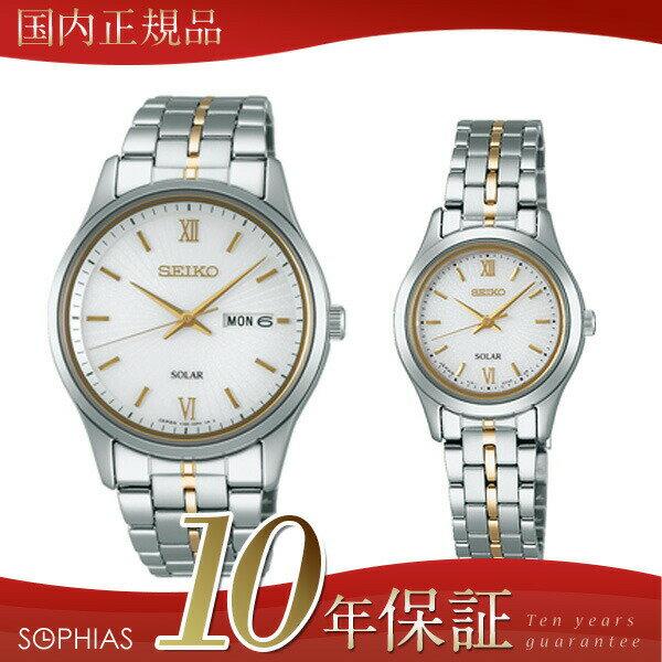 セイコー ペア腕時計 SBPX071 & STPX011 スピリット ソーラー時計 ペアウォッチ 【長期保証10年付】