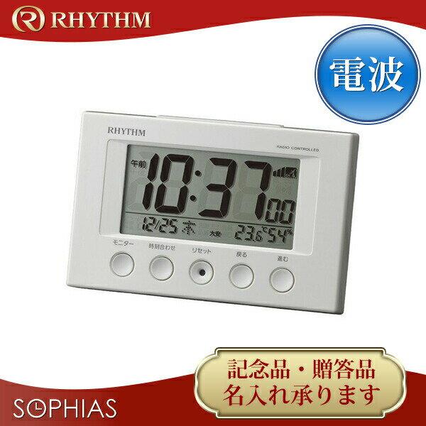 リズム時計 クロック 電波 めざまし時計 (目覚まし時計) 8RZ166SR03 フィットウェーブスマート 白 【名入れ】【熨斗】