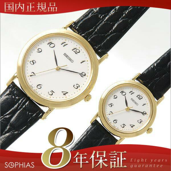 セイコー ペア腕時計 SCDP030 & SSDA030 スピリット クオーツ時計 ペアウォッチ 【長期保証8年付】