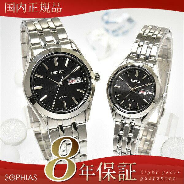 セイコー ペア腕時計 SBPX083 & STPX031 スピリット ソーラー時計 ペアウォッチ 【長期保証8年付】