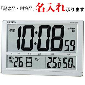 セイコー クロック 電波 SQ433S デジタル時計 温湿度表示付き 六曜表示 掛・置兼用 【名入れ】【熨斗】送料区分(中)