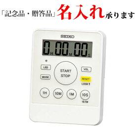 セイコー SEIKO タイマー ストップウオッチ MT718W 記念品 名入れ承ります 【名入れ】【熨斗】