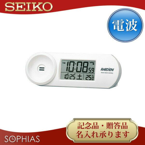 【目覚まし時計】セイコー クロック 電波 NR532W めざまし時計 (目覚まし時計) RAIDEN ライデン 白パール 【名入れ】【熨斗】【時計】【ブランド】