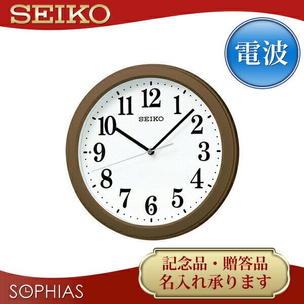 セイコー クロック 電波 掛け時計 (掛時計) KX379B スタンダード 【名入れ】【熨斗】