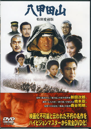 八甲田山 特別愛蔵版 【DVD】【RCP】【あす楽対応】