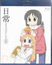日常のブルーレイ 第1巻 【ブルーレイ/Blu-ray】【RCP】