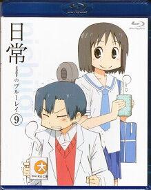 日常のブルーレイ 第9巻 【Blu-ray】