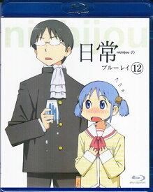 日常のブルーレイ 第12巻 【Blu-ray】