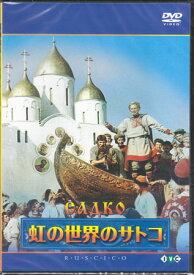 虹の世界のサトコ 【DVD】【RCP】【あす楽対応】
