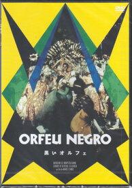 黒いオルフェ HDマスター 【DVD】