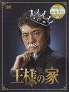 王様の家DVD-BOX[DVD/邦画/TVドラマ/新品]