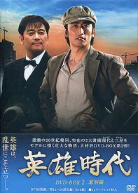 英雄時代 DVD BOX 2 【DVD】【RCP】