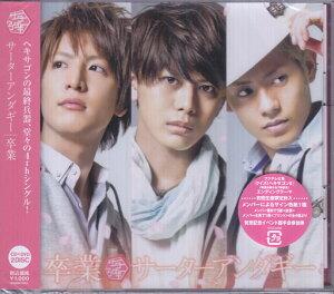 卒業 サーターアンダギー 【CD、DVD】【あす楽対応】